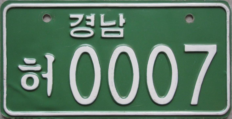 License Plates Rental Car